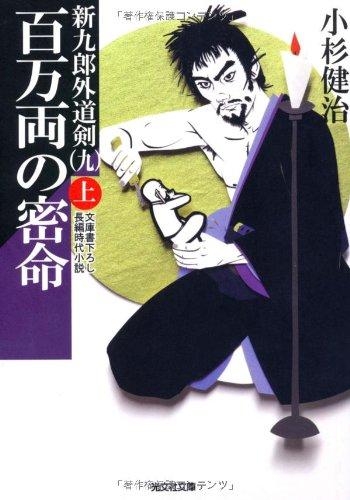 百万両の密命〈上〉新九郎外道剣〈9〉 (光文社時代小説文庫)の詳細を見る