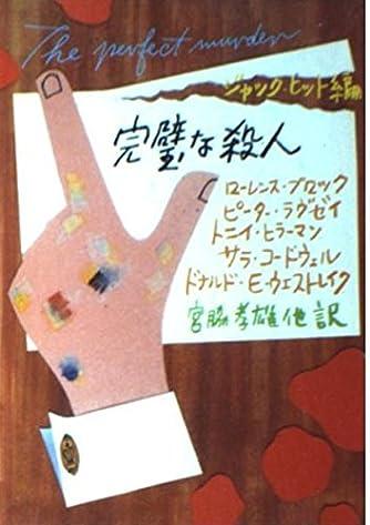 完璧な殺人 (ハヤカワ・ミステリ文庫)
