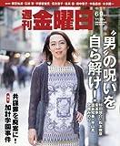 週刊金曜日 2017年 6/9 号 [雑誌]