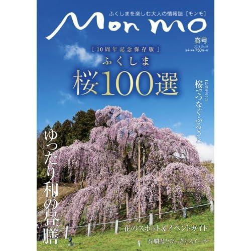 ふくしまを楽しむ大人の情報誌 Mon mo モンモ No.49[2014年春号]