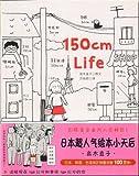 一個人住第5年:高木直子絵本作品(中国語) (人気絵本天後叢書)