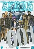 攻殻機動隊 STAND ALONE COMPLEX / 衣谷 遊 のシリーズ情報を見る