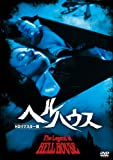 ヘルハウス HDリマスター版[DVD]
