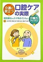 介護に役立つ口腔ケアの実際: 用具選びからケアのポイントまで