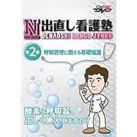 出直し看護塾(2)~呼吸管理に関する基礎知識/ケアネットDVD