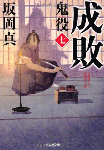 成敗―鬼役〈7〉 (光文社時代小説文庫)の詳細を見る