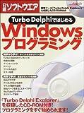 Turbo Delphiではじめる Windowsプログラミング