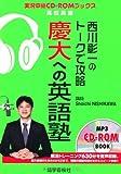 西川彰一のトークで攻略 慶大への英語塾 (実況中継CD‐ROMブックス)