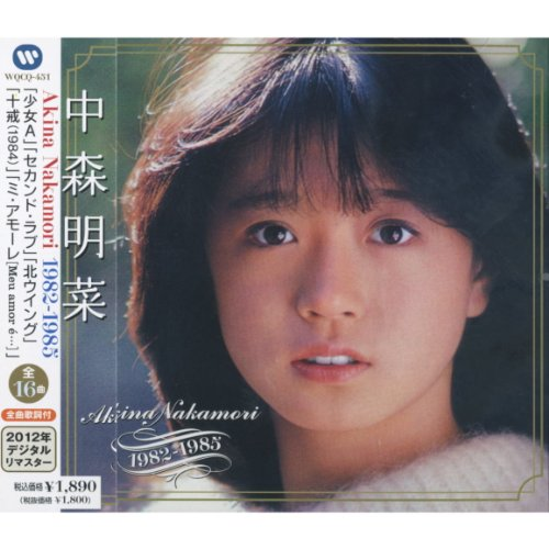 永遠の歌姫 中森明菜ベストコレクション Akina Nakamori 1982-1985 WQCQ-451 [Special Edition] / 中森明菜 (CD - 2012)