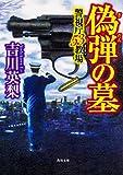 偽弾の墓 警視庁53教場 (角川文庫)