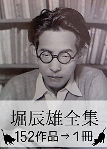 『堀辰雄全集・152作品⇒1冊』