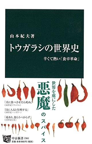 トウガラシの世界史 - 辛くて熱い「食卓革命」 (中公新書)の詳細を見る
