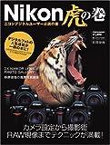 Nikon虎の巻 (SOFTBANK MOOK) 画像