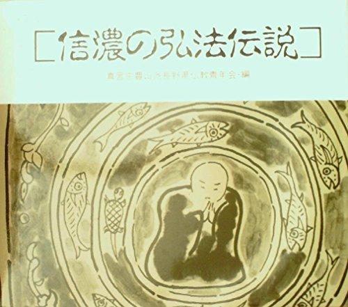 信濃の弘法伝説 (1985年)