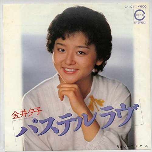 パステル・ラヴ/金井夕子-カラ...