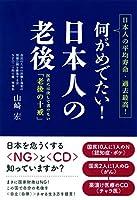 何がめでたい! 日本人の老後 医者には決して書けない「老後の十戒」