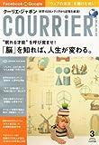 COURRiER Japon (クーリエ ジャポン) 2012年 03月号 [雑誌]