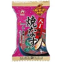 アマノフーズ フリーズドライ 八丁みそ (焼なす) 10.5gX20袋セット (即席 ご当地 味噌汁) (素材の栄養を保ちつつ美味しさを封じ込めた)