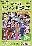 NHKラジオまいにちハングル講座 2019年 07 月号 [雑誌]