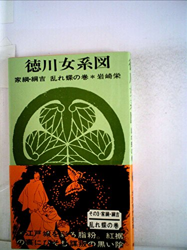 徳川女系図〈家綱・綱吉 乱れ蝶の巻〉 (1965年)