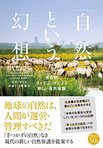 『「自然」という幻想 多自然ガーデニングによる新しい自然保護』