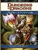 プレイヤーズ・ハンドブック2 第4版 (ダンジョンズ&ドラゴンズ サプリメント) (ダンジョンズ&ドラゴンズ第4版基本ルールブック)