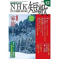 NHK 短歌 2018年 12月号 [雑誌] (NHKテキスト)