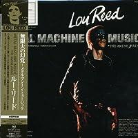無限大の幻覚~メタル・マシーン・ミュージック(紙ジャケット仕様)