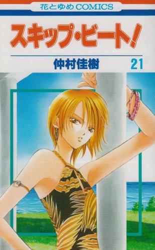 スキップ・ビート! 第21巻 (花とゆめCOMICS)の詳細を見る