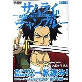 サムライチャンプルー (TOKUMA FAVORITE COMICS)