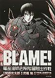 BLAМE! 電基漁師危険階層脱出作戦 / 関根 光太郎 のシリーズ情報を見る