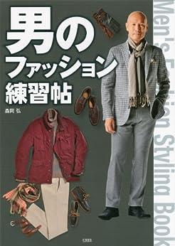 [森岡弘]の男のファッション練習帖 (講談社の実用BOOK)