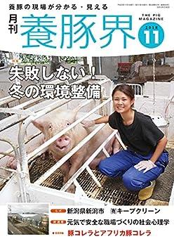 養豚界 2018年 11 月号 [雑誌]