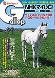 週刊Gallop(ギャロップ) 2021年5月9日号 (2021-05-04) [雑誌]