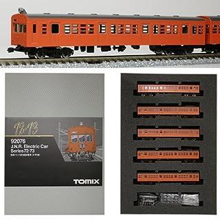 Nゲージ車両 72・73形通勤電車 (片町線) 92076