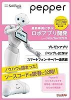Pepper最新事例に学ぶロボアプリ開発 ~プレゼンアプリ「ペップレ」に学ぶスマートフォン・サーバー連携編~