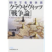 60分で名著快読 クラウゼヴィッツ『戦争論』 (日経ビジネス人文庫)