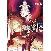 Fate/Zero(6)煉獄の炎 (星海社文庫)