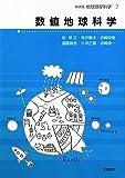数値地球科学 (新装版 地球惑星科学 7)