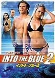 イントゥ・ザ・ブルー2[DVD]