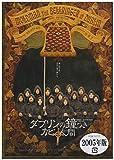 ダブリンの鐘つきカビ人間 2005年版[DVD]