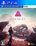 【PS4】Farpoint PlayStation VR シューティングコントローラー同梱版 (VR専用) 【Amazon.co.jp限定】スペシャルスーツアバター