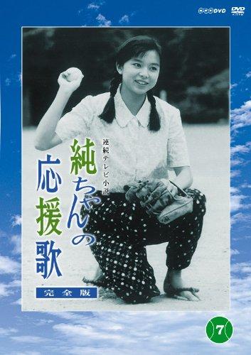 純ちゃんの応援歌 完全版7 [DVD]