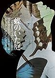 「蝶のいた庭 (創元推理文庫)」販売ページヘ