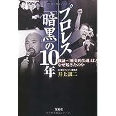 プロレス「暗黒」の10年 検証・「歴史的失速」はなぜ起きたのか (宝島SUGOI文庫)