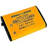 ロワジャパン 増設子機用コードレス子機用電池パック KX-FAN51 互換品