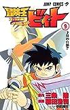 冒険王ビィト 9 (ジャンプコミックス)