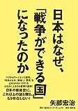 日本はなぜ、「戦争ができる国」になったのか 画像