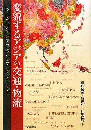 変貌するアジアの交通・物流―シームレスアジアをめざしての詳細を見る