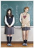 ふたりモノローグ [Blu-ray]